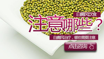 温州在饮食上白癜风患者需要注意哪些问题