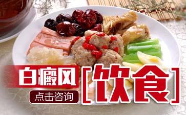 温州专家解答哪些食物可以辅助治疗白癜风