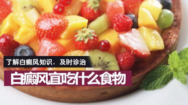 温州那么白癜风,吃什么蔬菜好呢?