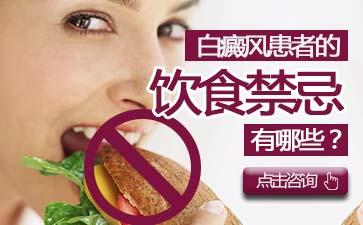 白癜风的饮食禁忌有哪些