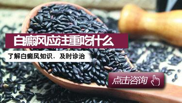 温州白癜风患者可以吃黑米吗