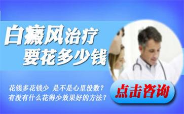 台州哪家医院治白癜风好