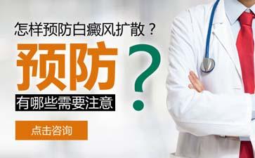 温州专家:如何防止背部白癜风白斑扩散