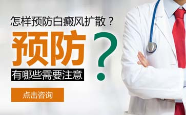 台州的专业白癜风好医院