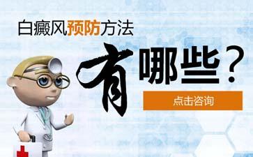 台州白癜风医院QQ
