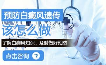 台州的哪个医院可以治疗白癜风