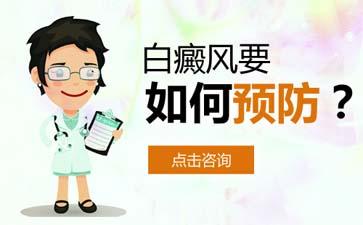 台州有哪些效果好的白癜风医院