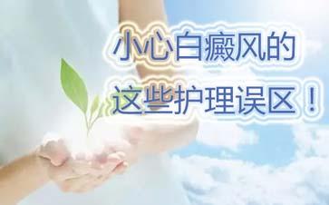 台州看白癜风不错的医院