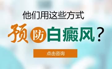 台州治疗白癜风的医院哪家真好