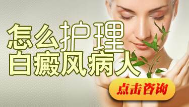 台州专科医院白癜风