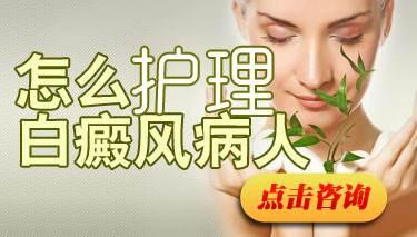 温州专家解答怎样做好老年白癜风的日常护理