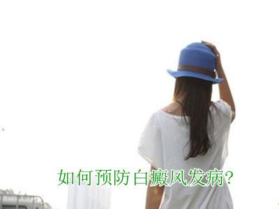 温州女性白癜风有哪些预防措施呢