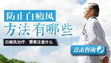 台州有治白癜风专科没