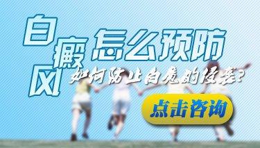 台州白癜风治疗哪医院最好