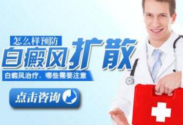 台州白癜风治疗专业的医院