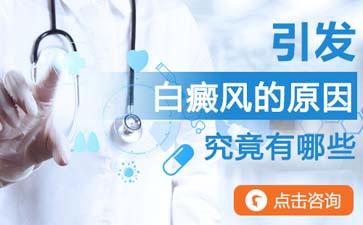 台州白癜风正规的医院