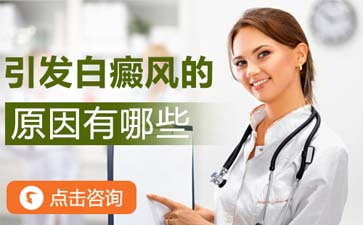 温州男性白癜风发病的常见病因有哪些