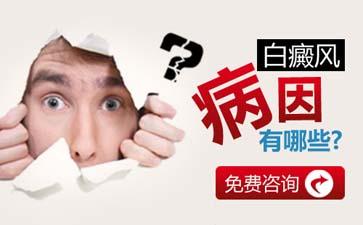 台州看白癜风医院,白癜风的病因?