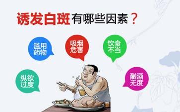 温州专家:诱发头部白癜风发病是什么因素