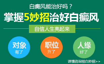台州白癜风治疗哪个医院最好