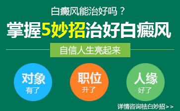 台州哪儿能看好白癜风