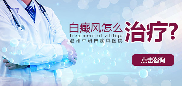 温州白癜风的中医医治方法有什么