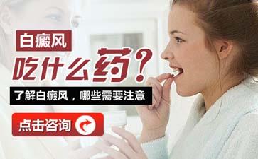 白癜风患者服药会产生耐药性吗