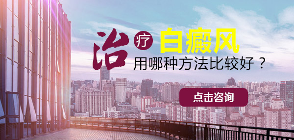 台州治疗白癜风哪家医院最好