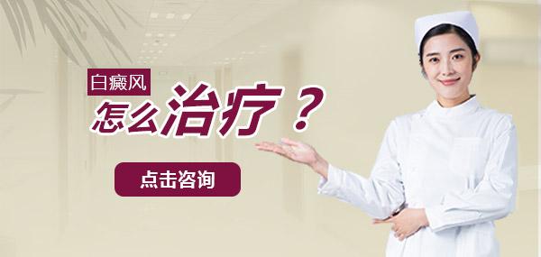 台州在哪治疗白癜风