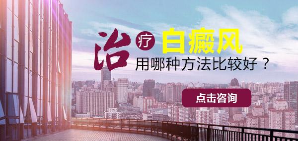 台州白癜风
