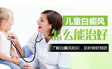 温州紫外线照射儿童白癜风处会发痒吗