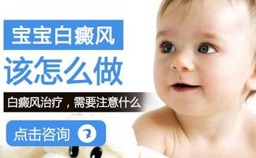 婴幼儿先天性白癜风怎么治