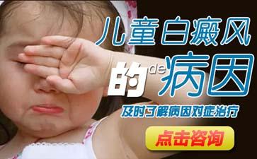 温州专家解答引起幼儿白癜风的原因