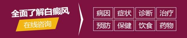 台州白癜风费用多么