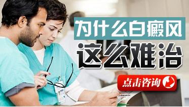 台州白癜风能治疗吗