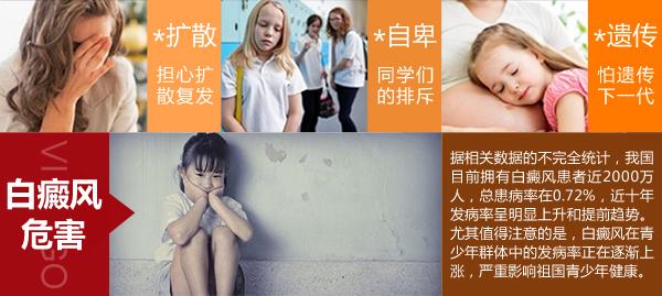 台州哪家医院冶白癜风最好的