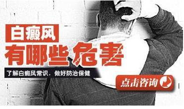 温州胸部白癜风不治会有哪些危害
