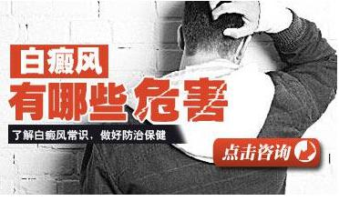 温州青少年得了白癜的危害是什么