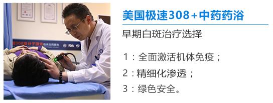 青田县皮肤科设立白斑检测中心