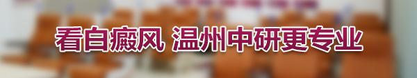 温州男性白癜风能治好吗