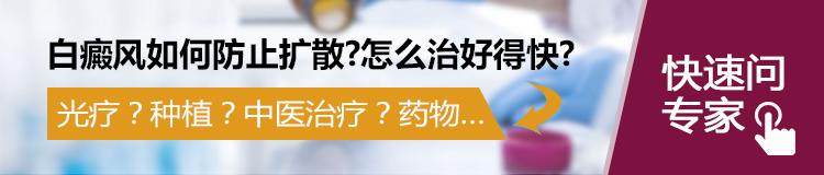 温州白癜风为何不能终止医治?