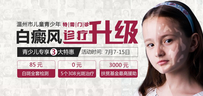 温州市青少儿白癜风特需门诊诊疗升级