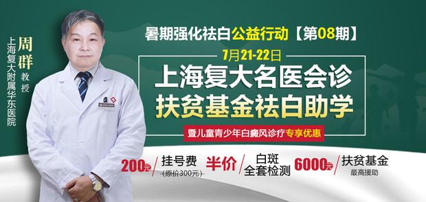 暑期强化季—特邀上海复旦附属华东医院教授周群会诊