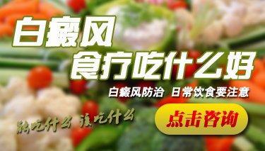 温州白癜风患者可以吃芒果吗