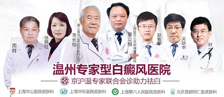 看上海专家  到温州中研