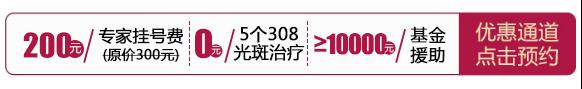 """【公益】秋""""防""""秋""""护""""·京温祛白专家联合会诊"""
