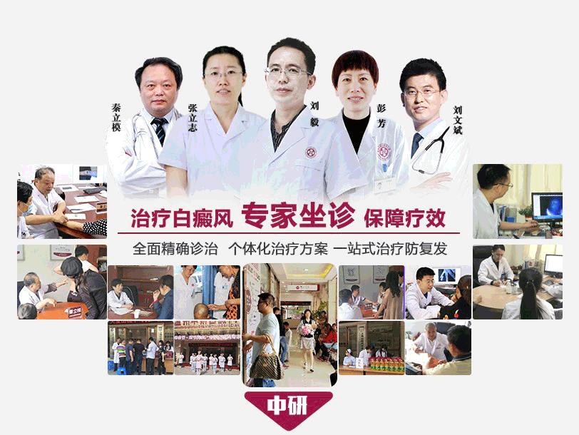 11月10-11日北京专家郑艳红坐诊中研