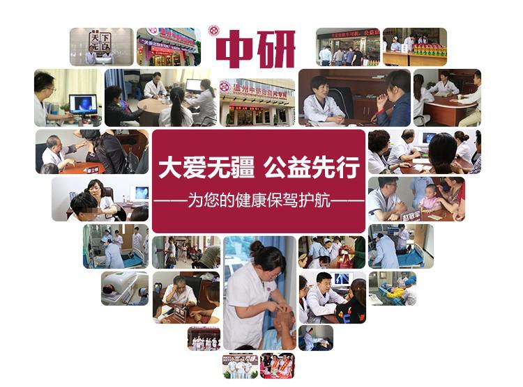 上海白癜风专家秦立模亲诊中研公益助力祛白