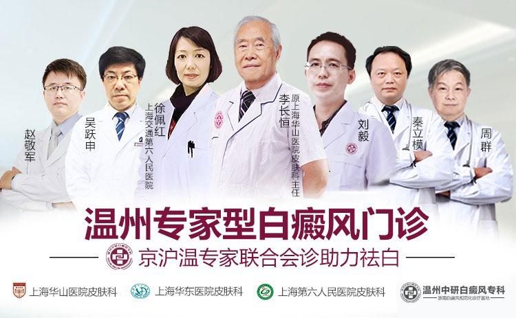 上海公益会诊第20期吴跃申教授亲诊中研