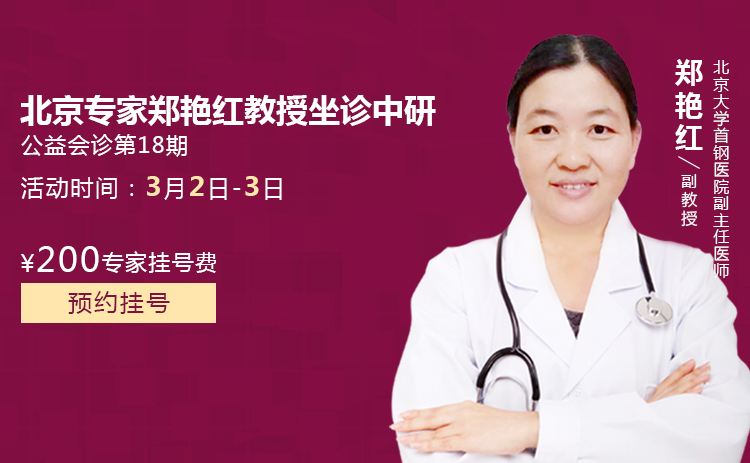 北京专家郑艳红坐诊中研,接力春季白斑抗复发
